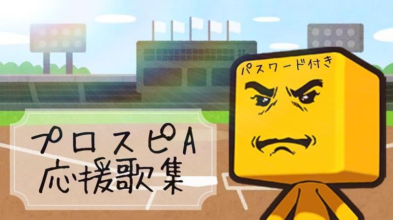 【プロスピA】オリジナル 応援歌一覧 パスワード有!
