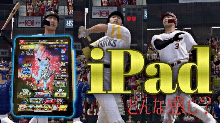 【プロスピA】1ヶ月iPadを使って思ったこと 「iPadはいいぞ!」