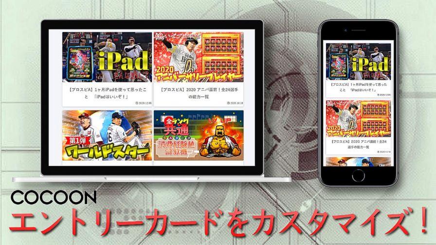 【コピペOK!】Cocoonのエントリーカードをオシャレにカスタマイズ!