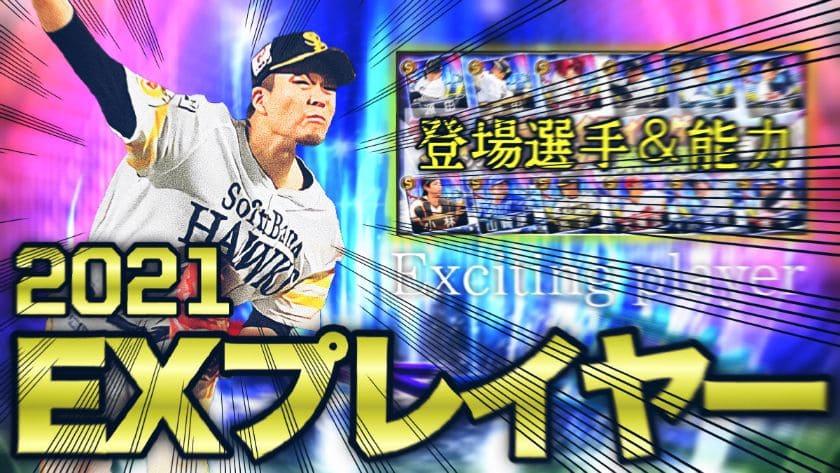 【プロスピA】2021 エキサイティングプレイヤー 登場選手&能力紹介!